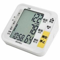 ドリテック 血圧計[上腕(カフ)式] BM‐200WT (ホワイト)