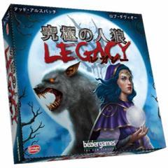 アークライト 究極の人狼 レガシー 完全日本語版 キュウキョクノジンロウレガシー