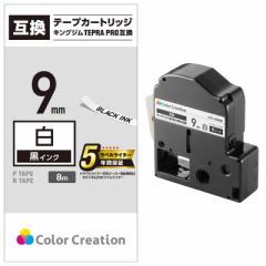 カラークリエーション テプラ(TEPRA)PRO用互換テープ (白ラベル/黒文字/9mm幅/8m) CTC-KSS9K