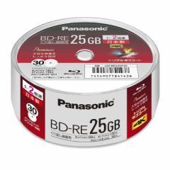 パナソニック Panasonic 録画用 BD-RE Ver.2.1 1-2倍速 25GB 30枚 インクジェットプリンタ対応 LM‐BES25P30