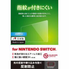 エレコム ELECOM Nintendo Switch専用 液晶フィルム 防指紋 反射防止 GM-NSFLF