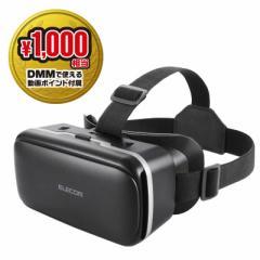 エレコム ELECOM VRゴーグル DMM_VR動画スターターセット 1000円相当ポイント付与シリアル付 VRG-D02PBK