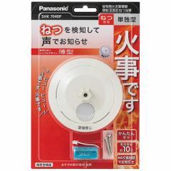 パナソニック Panasonic 「ねつ当番薄型定温式」 (電池式・移報接点なし)(警報音・音声警報機能付) SHK7040P