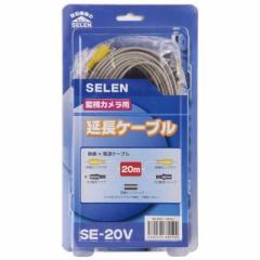 セレン 映像・電源延長ケーブル(20m) SE‐20V