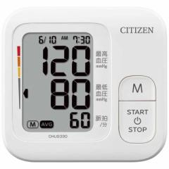 シチズンシステムズ 血圧計[上腕(カフ)式] CHUG330-WH ホワイト