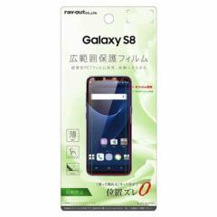 レイアウト Galaxy S8用 液晶保護フィルム さらさらタッチ 薄型 指紋 反射防止 RT-GS8FT/UH