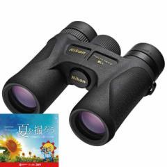 ニコン Nikon 10倍双眼鏡 「PROSTAFF 7S(プロスタッフ 7S)」 PS7S 10X30