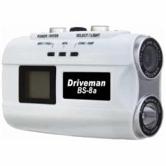 アサヒリサーチ バイク用ドライブレコーダーDriveman(ヘルメット装着型) BS-8a-W[一体型/FullHD(200万画素)]