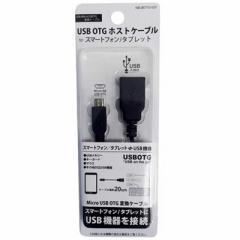 ウイルコム USBOTGホストケーブルBK NBUBOTG020BK(20c