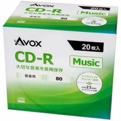 AVOX CDRA80CAVPW20A 音楽用CD-R ホワイト [20枚 /700MB /インクジェットプリンター対応] CDRA80CAVPW20A