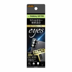 レイアウト Galaxy S21 5G ガラス カメラ 10H eyes ブラック RTGS21FGCAB