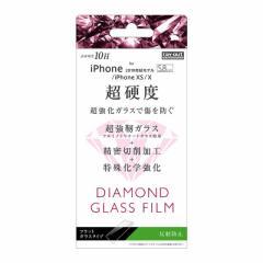 レイアウト iPhone 11 Pro 5.8インチ ダイヤモンドガラス 10H 反射防止 RT-P23FA/DHG