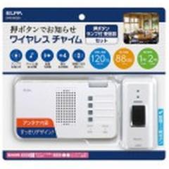 ELPA [ワイヤレスチャイム]ランプ付受信機+押ボタン送信機セット EWS-S5230 (ホワイト)