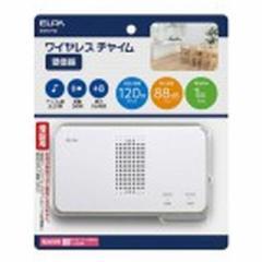 ELPA [ワイヤレスチャイム]受信器(ホワイト) EWS-P50 EWSP50(ホワイ
