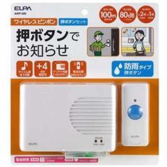 ELPA [ワイヤレスチャイム]ワイヤレスピンポン(ホワイト) AWP-500 AWP500(ホワイ