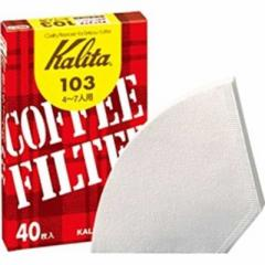 カリタ コーヒーフィルター 濾紙 ホワイト 40枚入 103