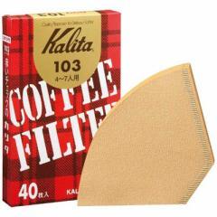 カリタ コーヒーフィルター (40枚) FP103ロシ (40枚)