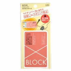 サクラクレパス ノータムWブロックケース ピンク UNH-104#20