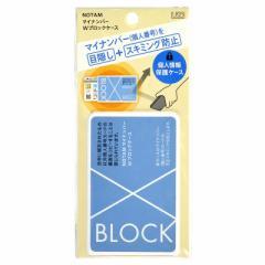 サクラクレパス ノータムWブロックケース ブルー UNH-104#125