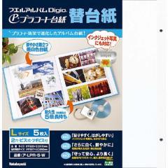 ナカバヤシ プラコートフリー替台紙 5枚入 (Lサイズ/ホワイト) ア‐LPR‐5‐W