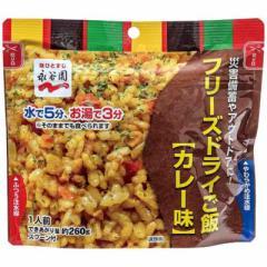 永谷園 永谷園フリーズドライご飯 カレー味 PASBB-3 PASBB3