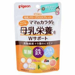 ピジョン 「ピジョン」母乳パワープラス タブレット 60粒入 ボニュウパワープラスタブレット