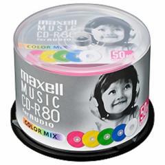 マクセル 音楽用CD-R「カラーMIX」(80分)(50枚スピンドル) CDRA80MIX.50SP
