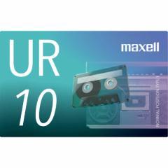 マクセル オーディオカセットテープ10分1巻 UR-10N