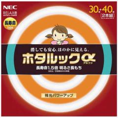 NEC 丸形蛍光灯「ホタルックα」(30形+40形・2本入り・リラックス色) FCL3040ELR‐SHG‐A