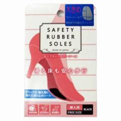 荒川産業 セーフティーラバーソール フ婦人用 ブラック SRSL 靴底滑り止めシール SRSL SRSL