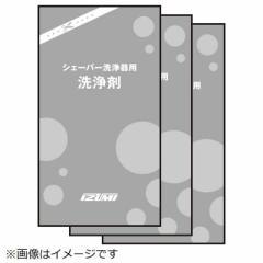 IZUMI シェーバー用洗浄液 SCL-083