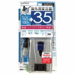 カシムラ 海外用変圧器110-130V/35VA WT‐31U