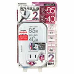 カシムラ 海外用薄型2口変圧器USB110-130V/85VA220-240V/40 WT‐76M