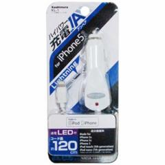 カシムラ iPhone / iPod対応 DC充電器 (1.2m・ホワイト) KL-1