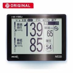 日本精密測器 血圧計 [手首式] WS-X100J