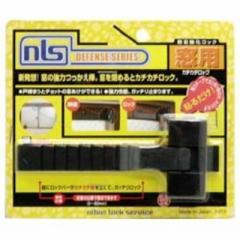 日本ロックサービス 窓用防犯鍵「カチカチロック」 DS‐KC‐1