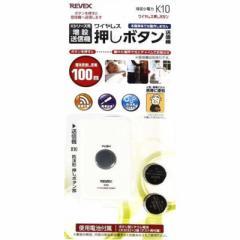 リーベックス 増設用送信機 押しボタン K10