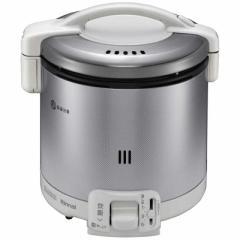 リンナイ Rinnai 「都市ガス12A・13A用」ガス炊飯器(炊飯専用)[1~5合] RR-050FS(W) グレイッシュホワイト