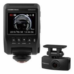 コムテック フロント360°カメラ+リヤカメラ搭載ドライブレコーダー [セパレート型 /スーパーHD・3M(300万画素) /前後カメラ対応] HDR3