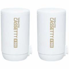 東レ 高除去(13項目クリア)タイプカートリッジ「トレビーノ カセッティシリーズ」(2個入) MKC.X2J