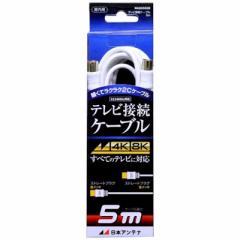 日本アンテナ 4K8K放送対応テレビ接続ケーブル2C Sプッシュ-Sプッシュ 5m NA2GSS5B