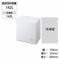 アイリスオーヤマ IRIS OHYAMA 上開き式冷凍庫 142L ホワイト ICSD-14A-W(標準設置無料)