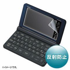 サンワサプライ CASIO EX-word XD-SRシリーズ用液晶保護反射防止フィルム PDA-EDF521