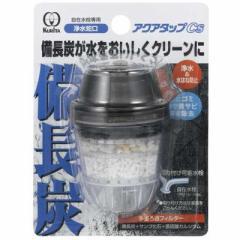 クリタック 浄水蛇口 アクアタップCS CQCS-2044