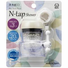 クリタック N-tapシャワー浄水蛇口 アイボリー NTSI-2092