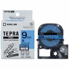 キングジム 強粘着ラベルテープ 「テプラPRO」(青テープ/黒文字/9mm幅) SC9BW (青)