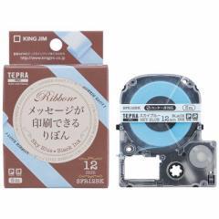 キングジム PROテープカートリッジ りぼん (スカイブルー/黒文字/12mm幅) SFR12BK (スカイブルー)