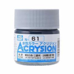 GSIクレオス 新水性カラー アクリジョン 明灰白色(三菱系) アクリジョンメイハイ(N61