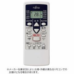 富士通ゼネラル FUJITSU GENERAL 純正エアコン用リモコン (部品番号:9318599008) AR‐RCB1J