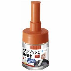 アスベル フォルマ ワンプッシュ油引き(バネ式) オレンジ ワンプッシュアブラヒキ・バネシキ